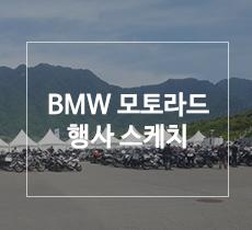 [2017년9월10일] BMW모토라드행사스케치 관련사진