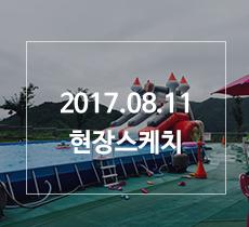 [2017년08월11일] 현장스케치 관련사진