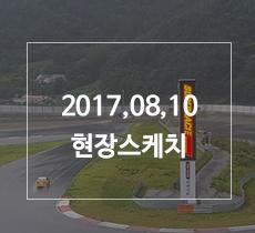 [2017년08월10일] 인제스피디움 현장스케치 관련사진