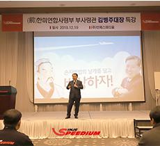 """김병주 대장 특강 """"손자병법"""" 관련사진"""
