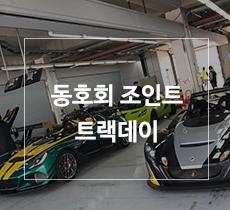 [2018.03. 24] 동호회 조인트 트랙데이 관련사진