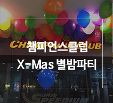 [2017년12월24일] 챔피언스클럽 X-Mas 별밤파티 관련사진