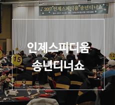 [2017년12월 23일] 2017 인제스피디움 송년디너쇼 관련사진