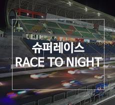 [2017년08월12일]슈퍼레이스 RACE TO NIGHT 관련사진