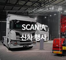 [2018년 01월 10일] 스카니아 신차 행사 관련사진