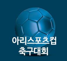 아리스포츠컵 축구대회 이모저모 01 관련사진