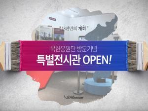 동계올림픽 북한응원단 방문기념 전시관 오픈 관련사진