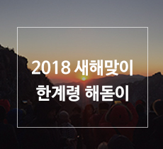 [2018년 01월 01일] 2018년 새해맞이 한계령 해돋이 관련사진